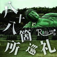 Hachijyu Hakkasho Jyunrei - R Shitei