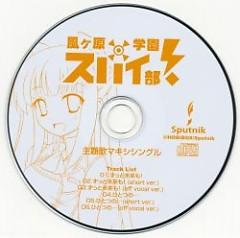 Kazegahara Campus Spy-Club! Theme Song Maxi Single