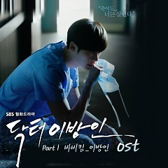 Doctor Stranger OST Part.1