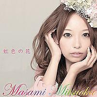 虹色の花 (Nijiiro no Hana)  - Masami Mitsuoka