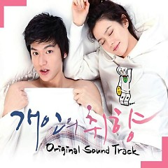 Personal Taste OST