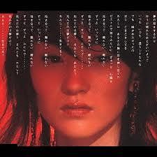 Yume - Miwako Okuda