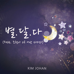 Kim Jo Han Digital Single 2013 - Kim Jo Han