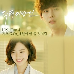 Doctor Stranger OST Part.4 - G.O