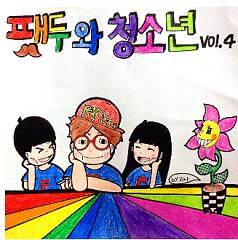 팻두 와 청소년 Vol. 4