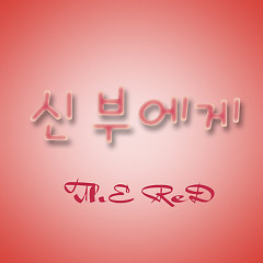 The bride - The reds