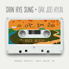 Once Again #4 -                                  Shin Hye Sung,                                 Ock Ju Hyun