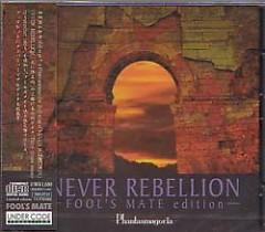 NEVER REBELLION ~FOOL'S MATE edition~