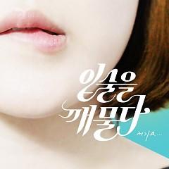 EP 1 - Lips-Bite