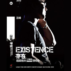 存在·超级巡回上海演唱会 / Existence -  Shanghai Concert