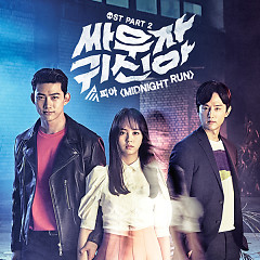 Let's Fight Ghost OST Part.2