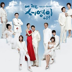 My Daughter Seo Young OST