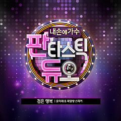Fantastic Duo Part. 14 - T (Yoon Mi Rae)
