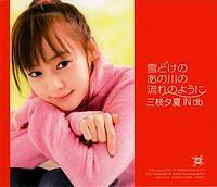 Yuki Doke no Ano Kawa no Nagare no You ni