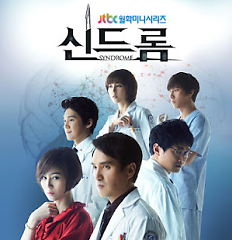 Syndrome OST Part.1