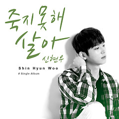 I Can't Die (Single) - Shin Hyun Woo