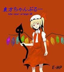 東方ちゃんぷるー (Touhou Chanpuru) - E-MP