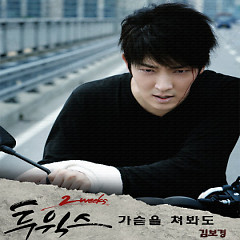 Two Weeks OST Part.4