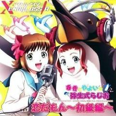 iDOLM@STER XENOGLOSSIA Haruka to Yayoi no Yayoi-shiki Radio - Koi damon ~Shokyuu Hen~