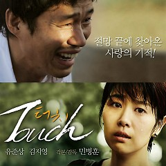 Touch - Kim Ji Young,Yu Jun Sang
