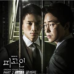 Innocent Defendant OST PART 2 - San E