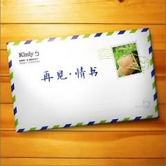 再見,情書/ Zai Jian,Qing Shu