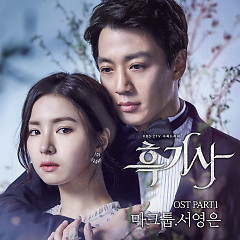 Black Knight OST Part.1