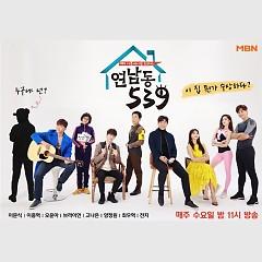Yeonnam Dong 539 OST (Mini)