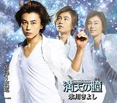 Manten no Hoshi / Ichijin no Kaze - Hikawa Kiyoshi