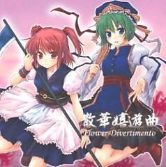 Shindansou Kekkai: Sange Kiyuukyoku ~ Flower Divertimento - dBu music