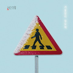 Winter Sleep (Single) - Very Very Good Life