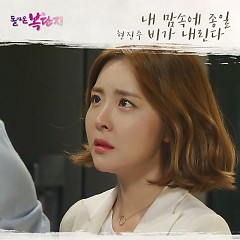 Return Of Bok Dan Ji OST Part.6 - Hyun Jin Ju