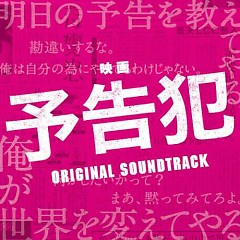 Yokoku Han (Movie) Original Soundtrack - Takashi Ohmama