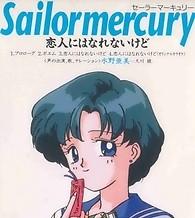 Bishoujo Senshi Sailormoon R -Sailormercury- Koibito ni wa Narenai Kedo