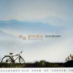 Blissful City  - Wong Wing Tsan