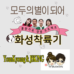 Bad Family Mars Lander (Naver Web Drama) OST - Youn Kyoung, Jsking