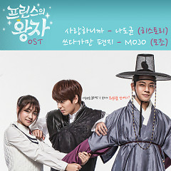 Prince Of Prince OST - Na Do Kyun,MoJo