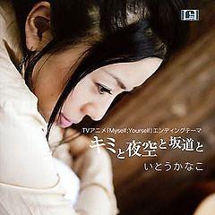 キミと夜空と坂道と (Kimi to Yozora to Sakamichi to)