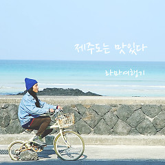 Jeju Island Is Beautiful (Single) - Rama's Travels