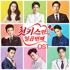 7 First Kiss OST