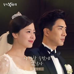 Return of Bok Dan Ji OST Part.18 - Hwang Si Yeon