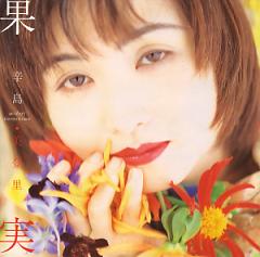 果実 (Kajitsu) - Midori Karashima