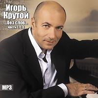 Without Words ( CD2 ) - Igor Krutoy