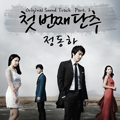 When A Man's In Love OST Part.2