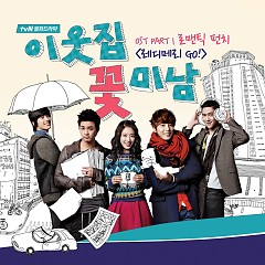 Flower Boy Next Door OST Part.1 - Romantic Punch