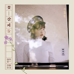Kkot-Galpi #2 (Flower Bookmark 2) (Mini Album) - IU