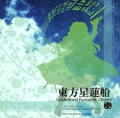 Touhou Seirensen - Undefined Fantastic Object - Touhou Game Soundtracks