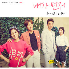 My Daughter, Geum Sa Wol OST Part.3