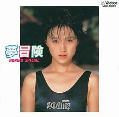 夢冒険 (Yume Bouken) - Noriko Special