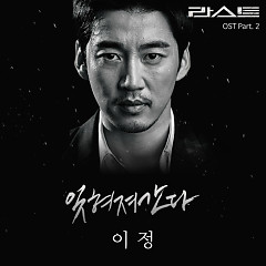 Last OST Part.2  - Lee Jung